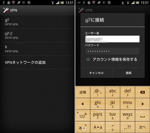 FRep - Finger Replayer:「VPN」の接続画面