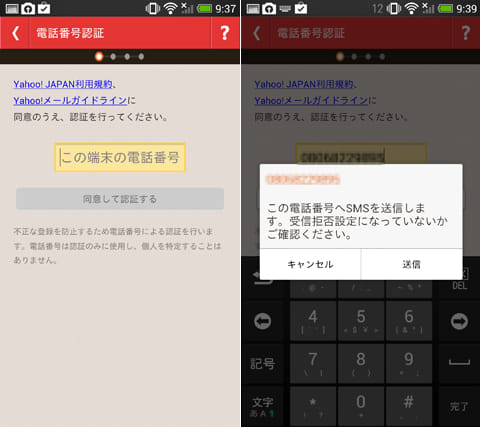 Yahoo!コミュニケーションメール 無料チャット型アプリ:電話番号を入力(左)認証画面(右)