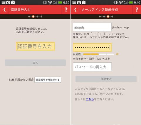 Yahoo!コミュニケーションメール 無料チャット型アプリ:認証番号入力画面(左)メールアドレス及びパスワード入力画面(右)