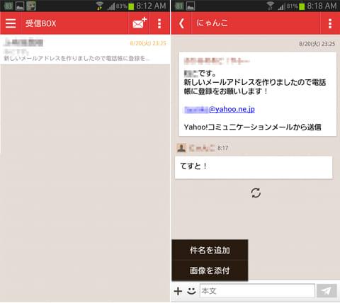 Yahoo!コミュニケーションメール 無料チャット型アプリ:受信BOX画面(左)メールチャット画面(右)