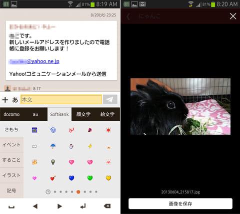 Yahoo!コミュニケーションメール 無料チャット型アプリ:絵文字入力画面(左)画像表示・保存画面(右)