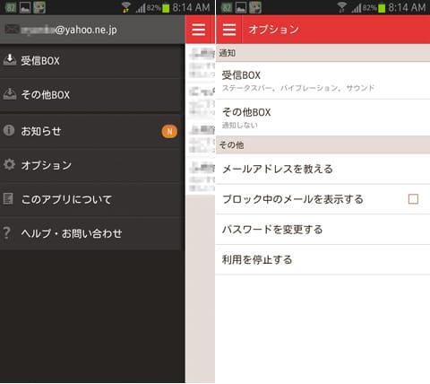 Yahoo!コミュニケーションメール 無料チャット型アプリ:設定画面(左)オプション画面(右)