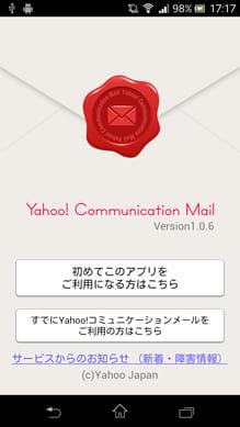 Yahoo!コミュニケーションメール 無料チャット型アプリ