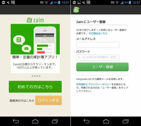 家計簿Zaim:レシート読取も無料!貯金・節約の人気アプリ:アカウント登録画面
