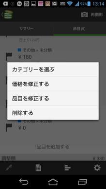 家計簿Zaim:レシート読取も無料!貯金・節約の人気アプリ:項目修正画面