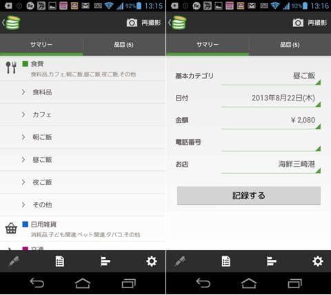 家計簿Zaim:レシート読取も無料!貯金・節約の人気アプリ:カテゴリー選択(左)修正後の画面(右)