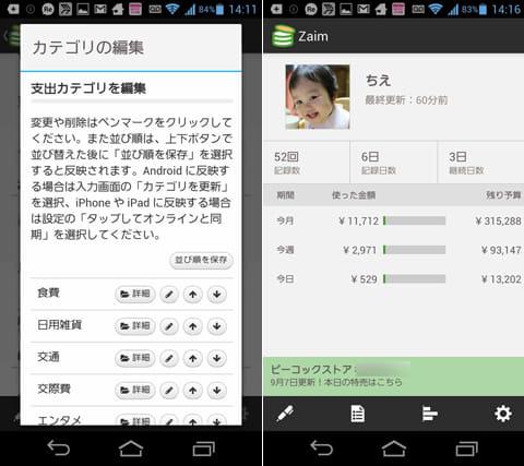家計簿Zaim:レシート読取も無料!貯金・節約の人気アプリ:プロフィール編集(左)特売情報を表示(右)