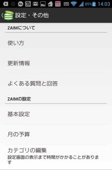 家計簿Zaim:レシート読取も無料!貯金・節約の人気アプリ:各種設定画面