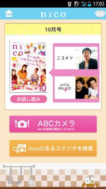 ABC Cooking plus:「nico」を試し読みできる!誌面を見たら、「ABCカメラ」を試してみよう
