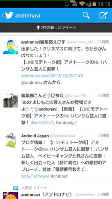 ゆるいつぶやきが楽しい『Twitter』