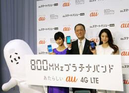 au2013新商品発表会に行ってきました!