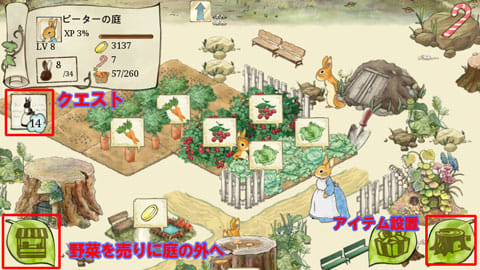ピーターラビットガーデン- 絵本・農園・育成・箱庭・デコ:切り株アイコンから、アイテムを設置。カゴのアイコンから収穫物を売りにいける
