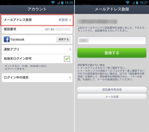 「メールアドレス登録」を行う(左)登録したメールアドレス宛てに送られた認証番号を入れれば登録完了(右)