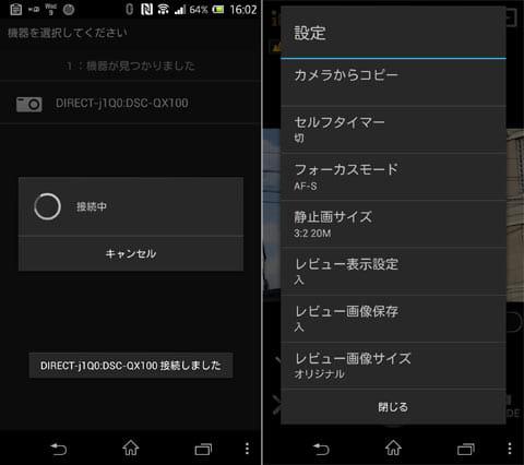 NFCで「Xperia Z SO-02E」と接続中(左)「設定」画面(右)