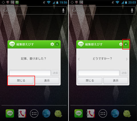 メッセージ通知画面。「閉じる」をタップすれば「既読」にならない(左)右上は「既読」のついていないメッセージ数(右)