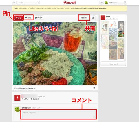 画像をボードにPin(ピン)しよう。『Facebook』や『Twitter』のようにコメントが可能
