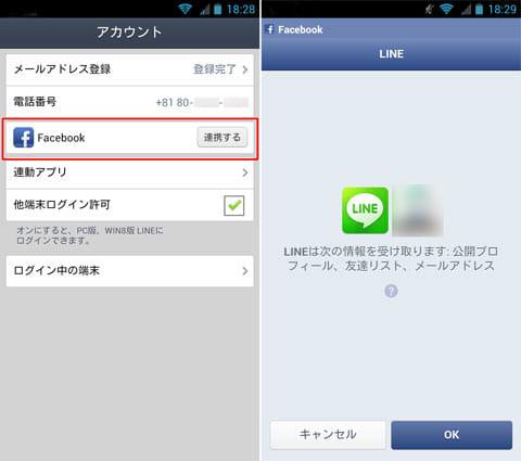 『Facebook』との連携(左)自分のアカウントに紐づけて「OK」をタップするだけ(右)