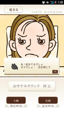 東京西川の睡眠アプリ:ディスプレイを下に向けないと、起きているとみなされ注意される
