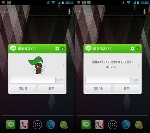 スタンプもキッチリ表示される(左)画像は出ず、文字のみの通知(右)