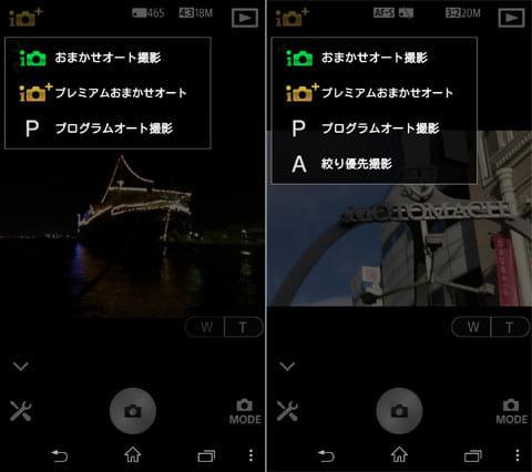 「QX10」接続中の撮影画面(左)「QX100」接続中の撮影画面(右)