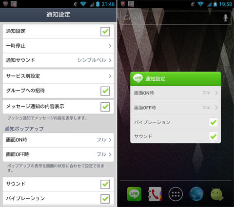 「通知設定」での設定画面(左)通知画面右上からの設定画面(右)