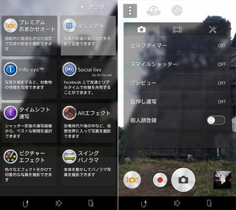 カメラには、多彩なアプリを搭載(左)「個人顔登録」といった機能もあり、もはやカメラ専用機並み(右)