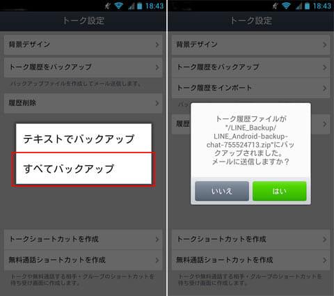 「すべてバックアップ」を選択(左)バックアップデータをメールでも送るかどうか聞かれる(右)