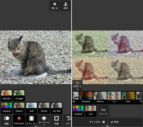 """Autodesk Pixlr:エフェクト数も豊富。効果を選んでいるだけで、時間が""""あっ""""という間に経過する"""