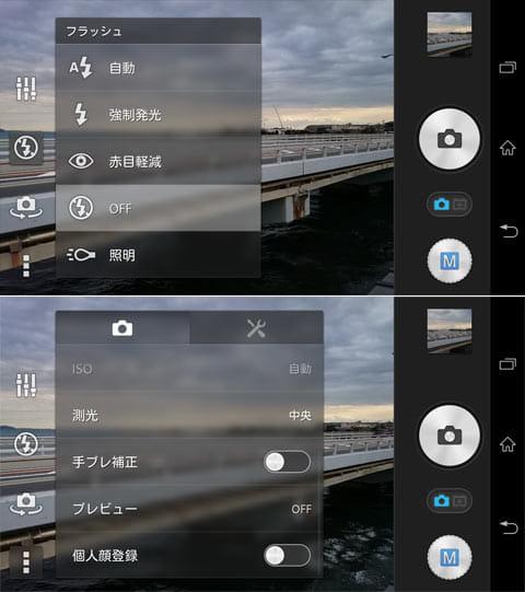 フラッシュは基本的な機能の他に「照明」が追加(上)解像度やセルフタイマー、手ブレ補正など基本機能も完備(下)