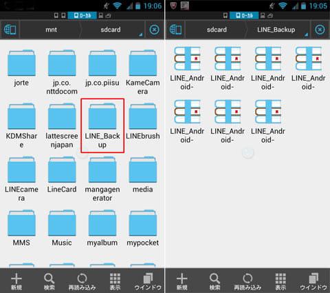 『ES ファイルエクスプローラ』画面。「sdcard」内にフォルダが作られている(左)バックアップデータはすべてここに集約される(右)