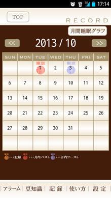 東京西川の睡眠アプリ:睡眠の記録を一覧で確認できる