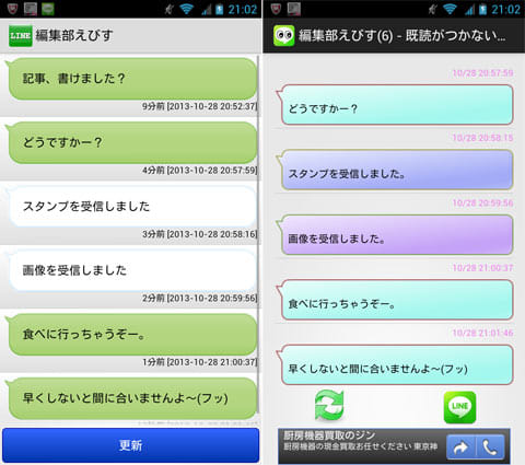 『メッセージ通知履歴』(左)『既読回避』(右)