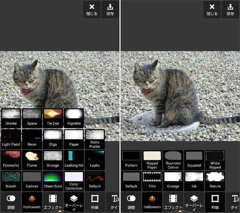 Autodesk Pixlr:「オーバーレイ」、「枠線」も種類が豊富