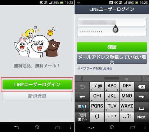 アプリ初回起動時の画面。「LINEユーザーログイン」をタップ(左)登録したメールアドレスとパスワードを入力(右)