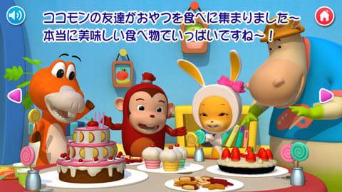 ココモンと歯磨きしましょう:「えほん」画面。お菓子を食べたらすぐに歯を磨こう