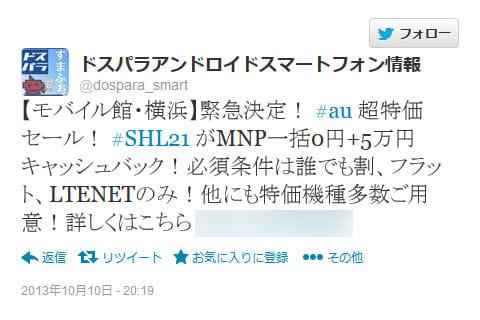 auの「AQUOS PHONE SERIE SHL21」をMNP新規で買うと、一括0円で5万円もキャッシュバックを受けられるという実例
