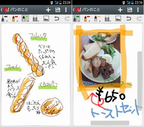DioNote - Handwriting note:「スケッチ作成」からさらに自由にメモをとれる。イラストを書いたり、写真を貼り付けよう