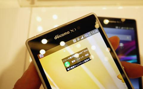 「Xperia Z1 SO-01F」。画面上部にドコモのロゴを発見