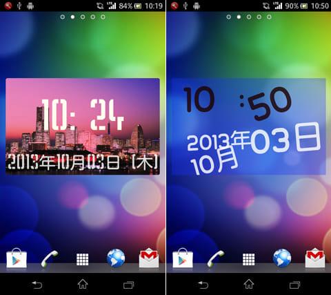 俺時計 (デジタル&アナログ時計ウィジェット:背景に好きな画像を使用できる(左)ウィジェット内のレイアウトを自由にカスタマイズ(右)
