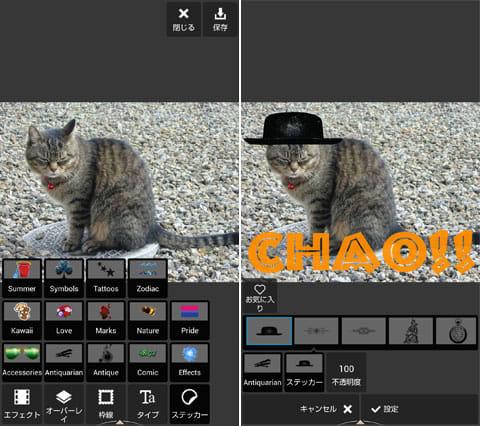 Autodesk Pixlr:「ステッカー」で画像をデコっちゃおう!