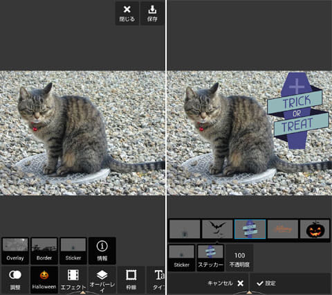 Autodesk Pixlr:「Halloween」から季節限定のアイテムをゲット!