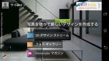 Homestyler Interior Design:アプリを使って理想の部屋をシミュレーション
