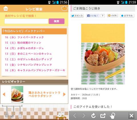 ABC Cooking plus:「レシピ検索」画面。鍋のアイコンに触れると、ちょっとしたアニメーションを楽しめる(左)材料や手順を確認(右)