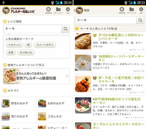 アレルギー対応レシピ byクックパッド:フリーワードで検索(左)指定食材を除いたレシピがズラリ(右)