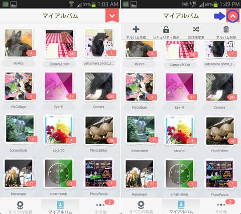 簡単に整理&可愛いきせかえ無料のcameranアルバム!:「マイアルバム」表示画面(左)画面上部からアルバム作成、セキュリティを設定(右)