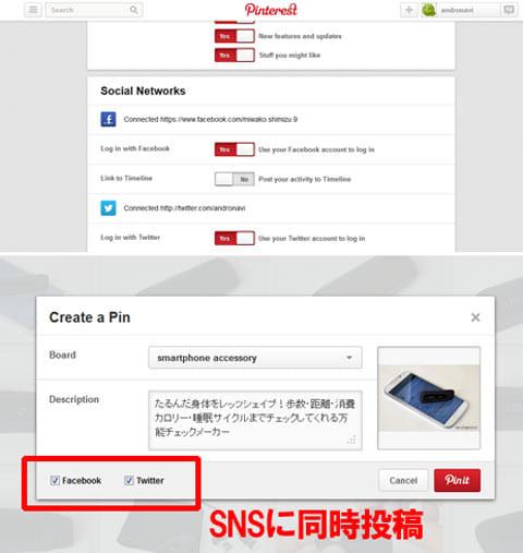 「Settings」画面からSNSと連携(上)Pinする時にチェックしよう(下)