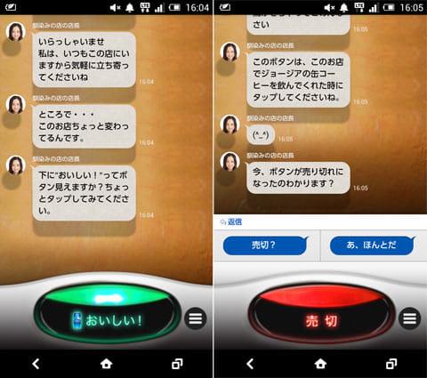 話せる自販機 GEORGIA:緑色の「おいしい!」ボタン(左)通常は赤い「売切」ボタン(右)