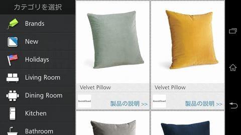 Homestyler Interior Design:実在のブランドアイテムなので購入も可能