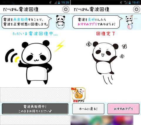 電波回復 by だーぱん ☆超便利アプリシリーズ第1弾!☆:ボタンをタップするだけの簡単操作(左)ゆる~いだーぱんに癒やされる(右)