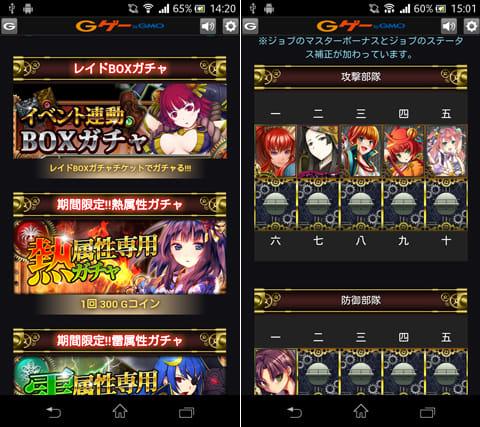 戦国サモンギア ~蒸気英雄譚~:「ガチャ」には様々な種類があるが、基本は有料(左)「陣形」から部隊を編成(右)